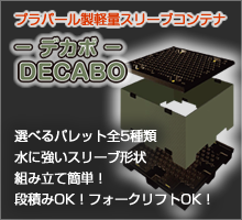 DECABO デカボ
